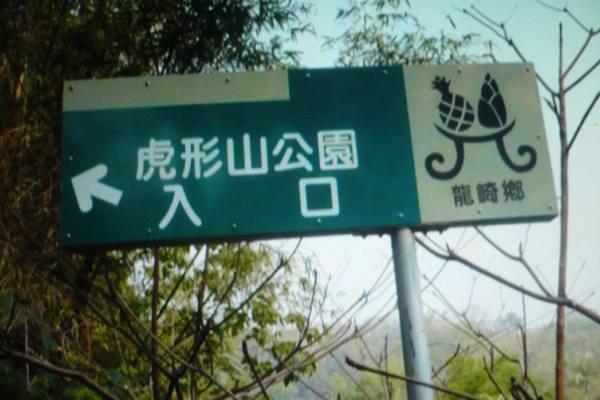 62-2009.03.18虎形山~半日遊