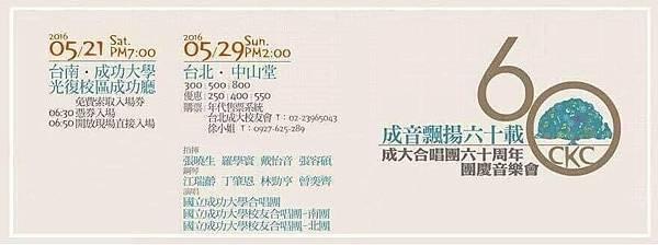 2016.05.21周年慶.jpg