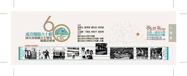 2016.05.29周年慶--CKC60文宣-印刷版曲線-0413_頁面_4.jpg