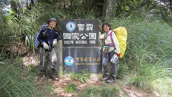 雪山西陵線 201 (2).JPG