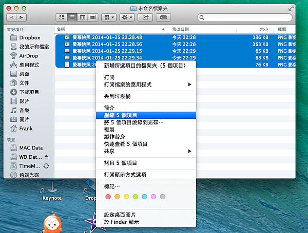 螢幕快照 2014-01-25 22.32.57