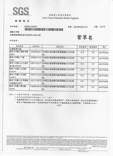 紫草檢驗報告 001