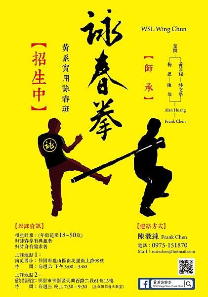 詠春海報_170628
