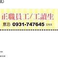 徵人布條(NEW).jpg