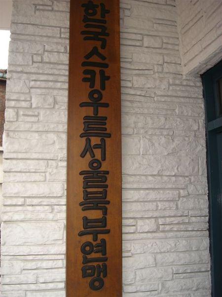 首爾北部聯盟