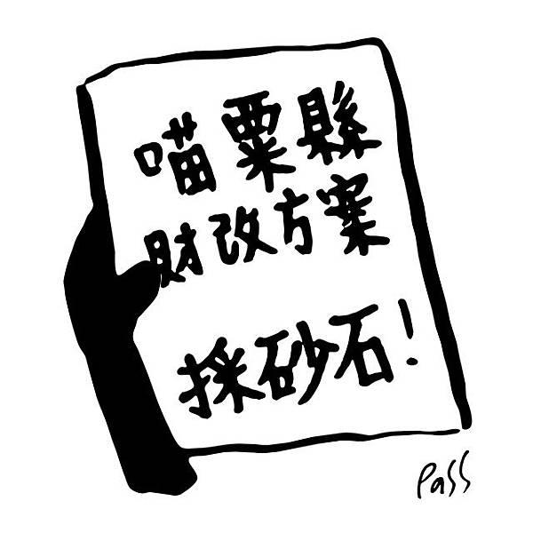 2015.07.15財改方案-02-p.jpg