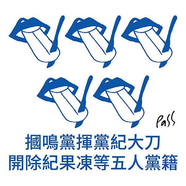 2015.07.16言論自由-03-p.jpg