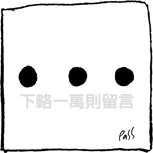 2015.07.23吵架王:祭止兀-03-p.jpg