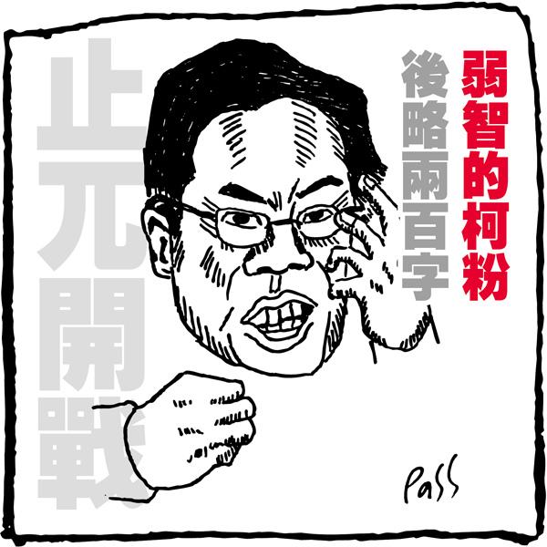2015.07.23吵架王:祭止兀-04-p.jpg