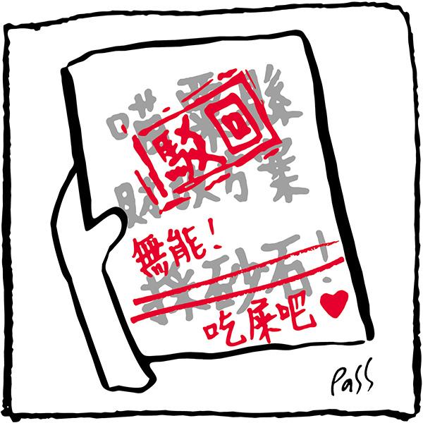 2015.07.15財改方案-04-p.jpg