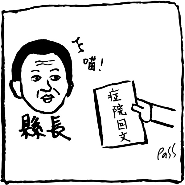 2015.07.15財改方案-03-p.jpg