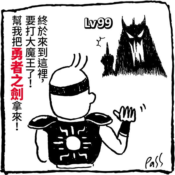 2015.07.28無劍可用-02-p.jpg