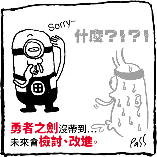 2015.07.28無劍可用-03-p.jpg