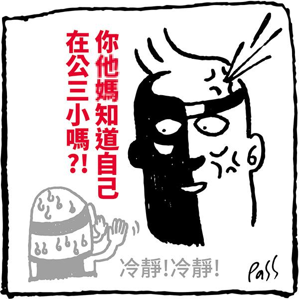 2015.07.28無劍可用-04-p.jpg