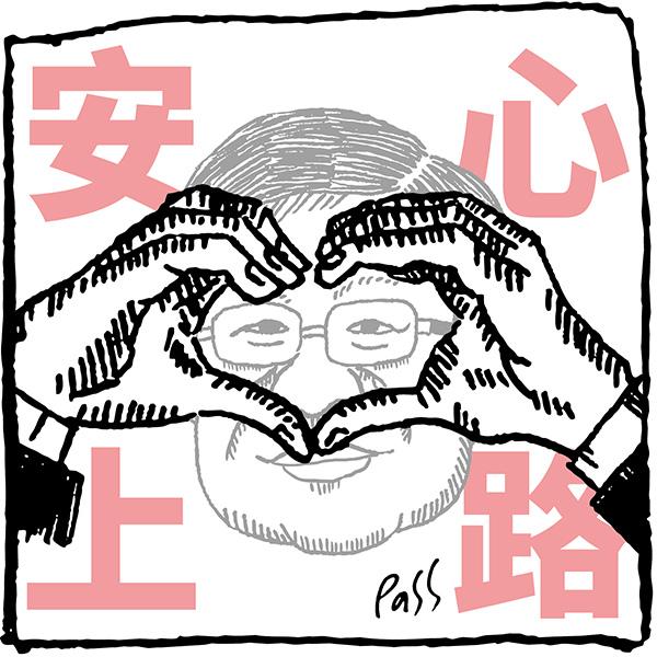 2015.07.31安心上路-01-p.jpg