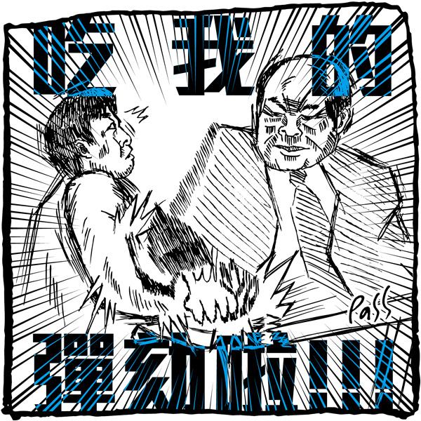 2015.08.05聖人無法治國-04-p.jpg