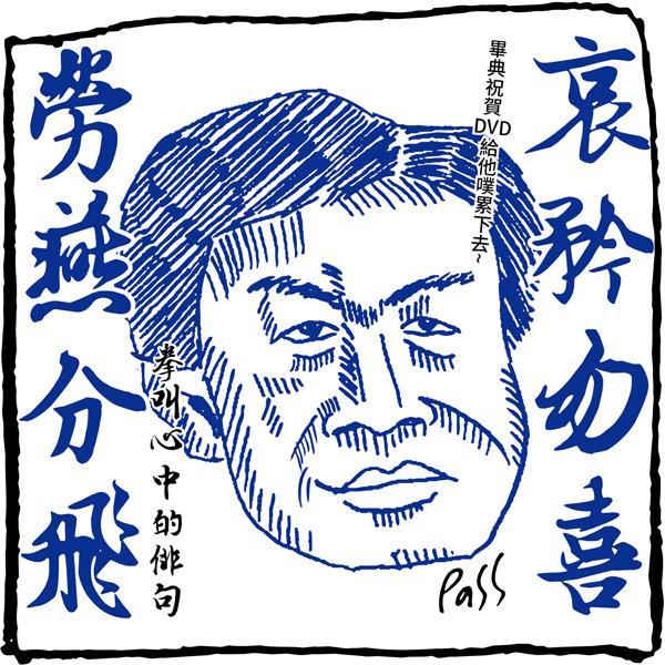 2015.08.05聖人無法治國-05-p.jpg