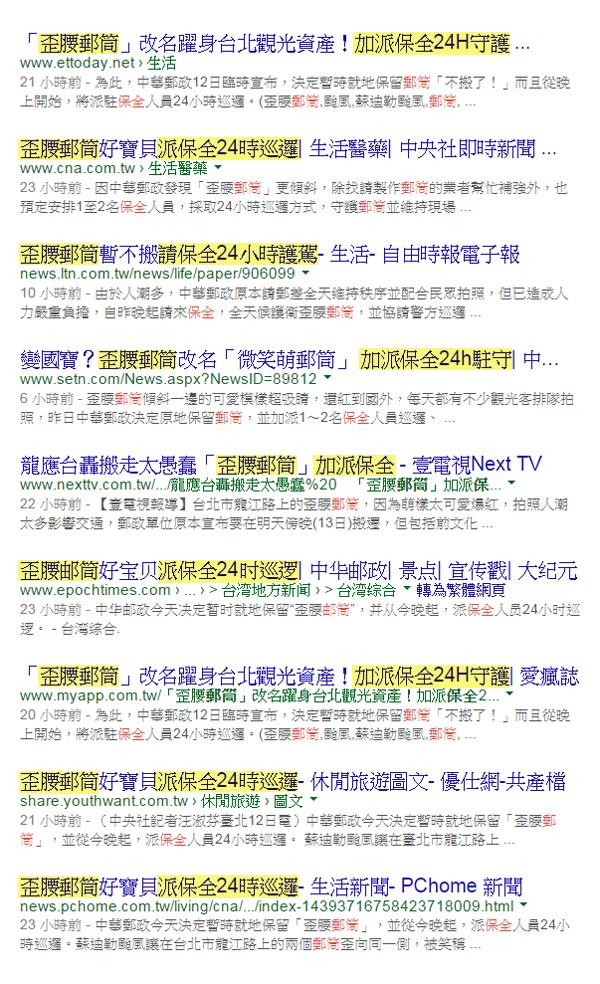 2015.08.13維安升級的小建議-03-p.jpg