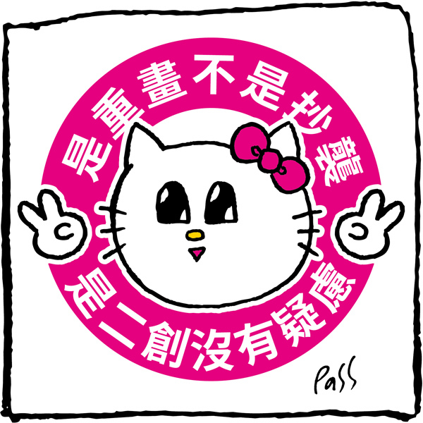 2015.08.20請尊重原創好嗎?-01-p.jpg