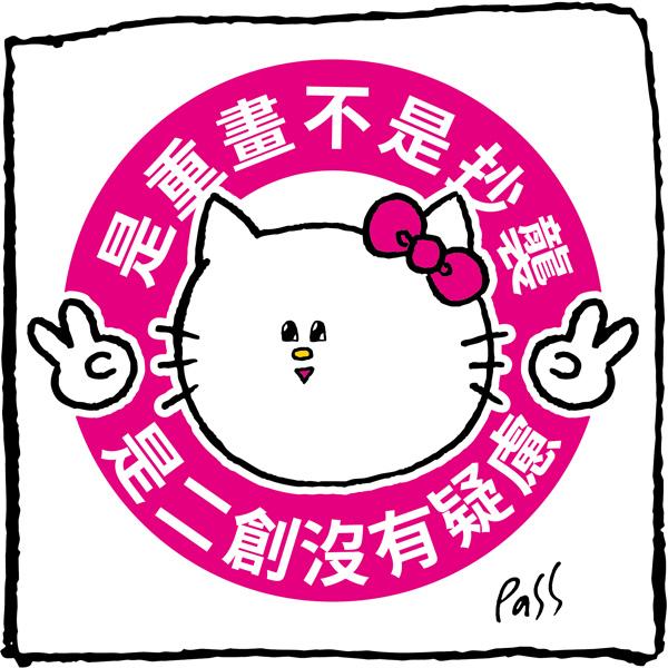 2015.08.20請尊重原創好嗎?-02-p.jpg
