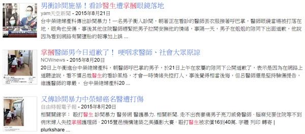 2015.08.21醫護人員修習格鬥技之必要-02-p.jpg