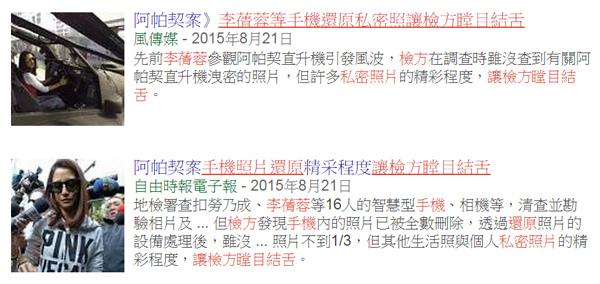 2015.08.24阿帕契女王無罪!-02-p.jpg