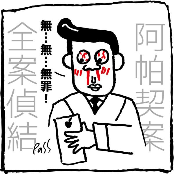 2015.08.25阿帕契女王無罪!-01-p.jpg