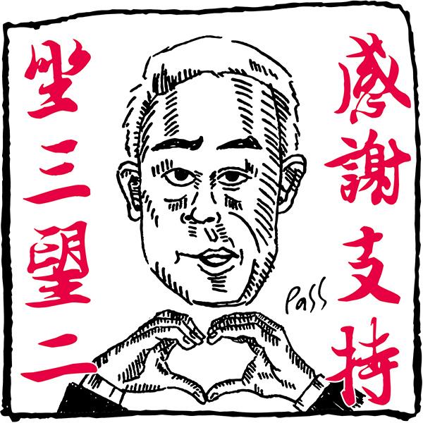 2015.09.14坐三望二-p.jpg