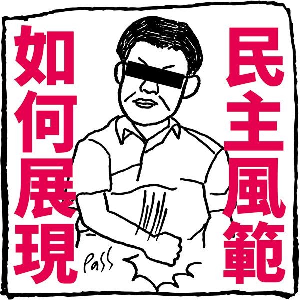 2015.09.17如何展現民主風範?-01-p.jpg