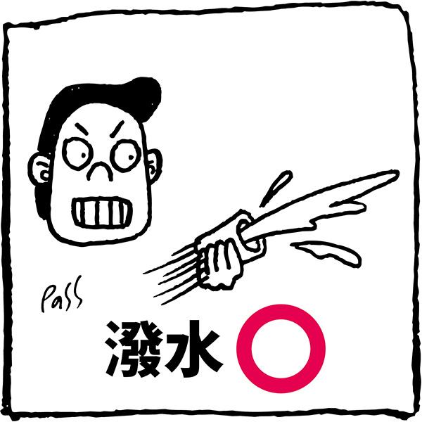 2015.09.17如何展現民主風範?-02-p.jpg