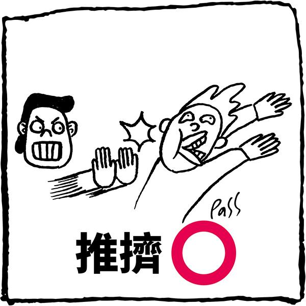 2015.09.17如何展現民主風範?-04-p.jpg