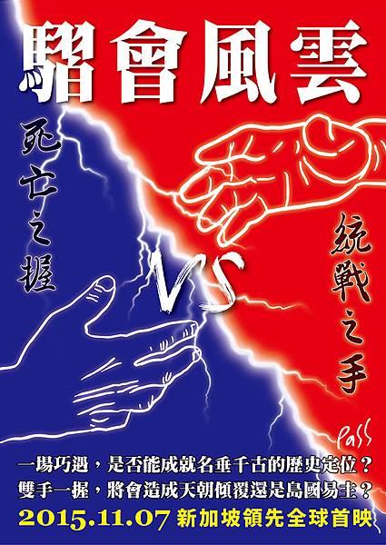 2015.11.06騽會風雲海報-p.jpg