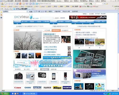 dcview 大首頁--2009-12-23_resize.jpg