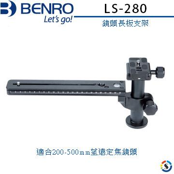 Benro LS-280