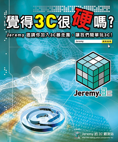 3C暴走團海報