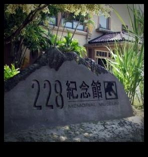228-memorial-museum.jpg
