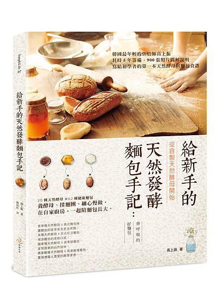 給新手的天然發酵麵包手記