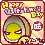 呿~ Happy Valentine's Day