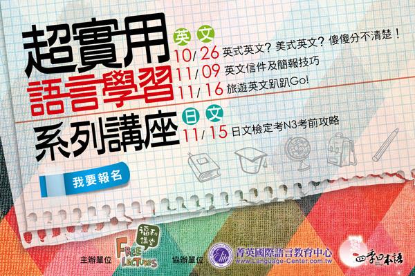 福利講堂Banner-超實用語言學習系列講座-網頁用