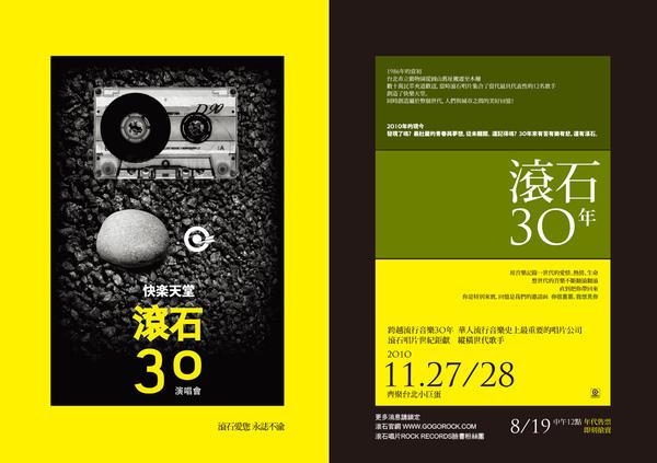 rock 30 concert-001.jpg