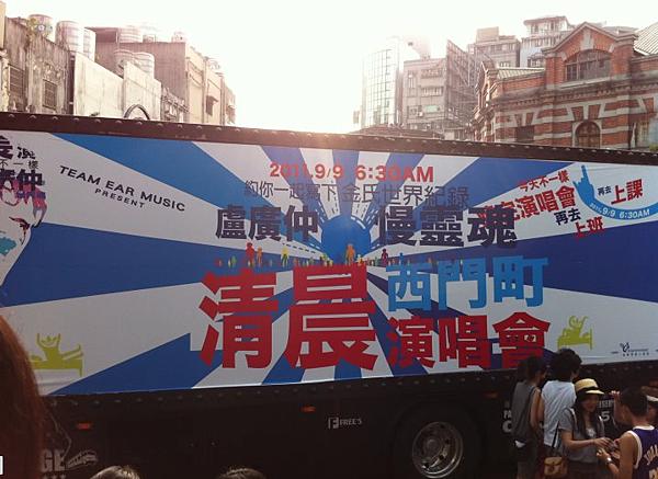 20110909盧廣仲慢靈魂清晨演唱會10.png