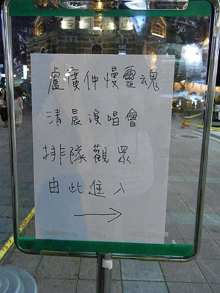 20110909盧廣仲慢靈魂清晨演唱會14.png