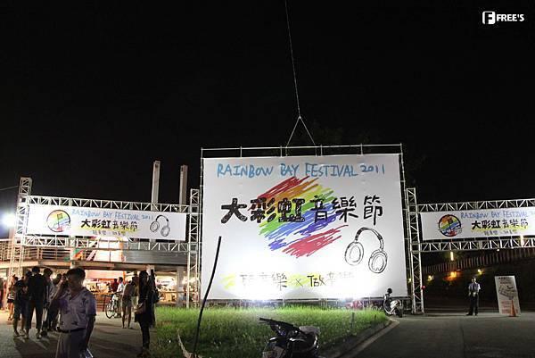 大彩虹音樂節-014.jpg
