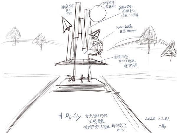 ReFly草圖.jpg