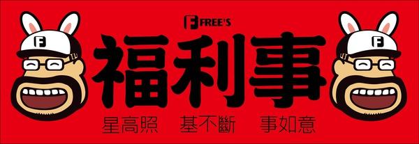 FREE'S CARD 0206.jpg