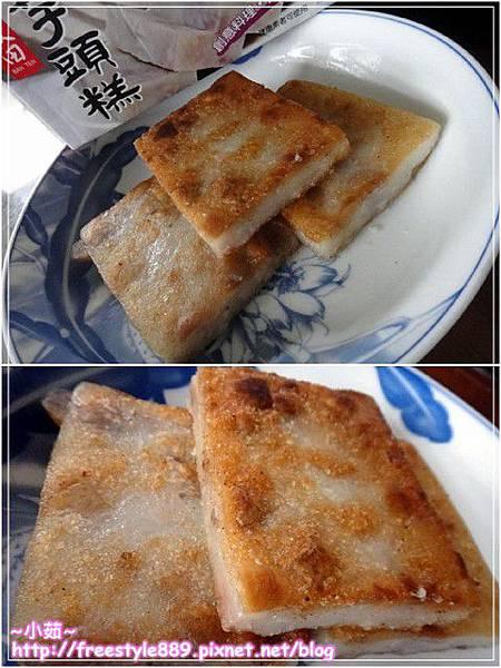 板田蘿蔔糕01.jpg