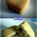 皇晶鳳梨酥03