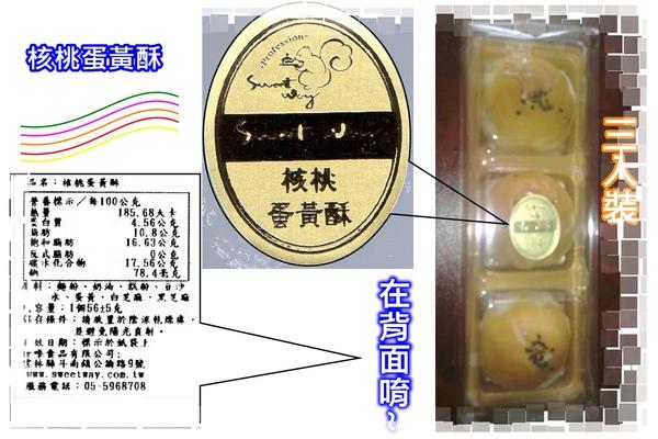 核桃蛋黃酥1.jpg