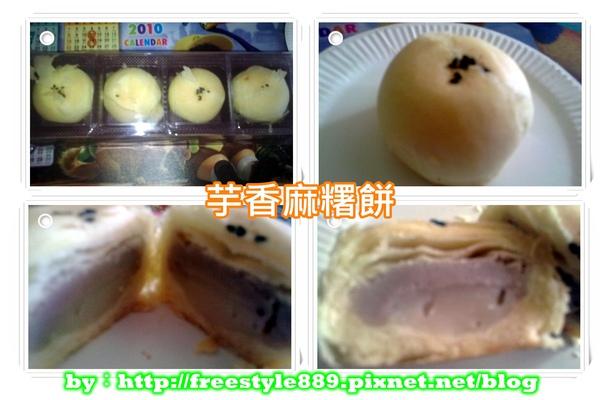 芋香麻糬餅.jpg