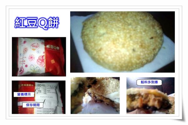 紅豆Q餅.jpg